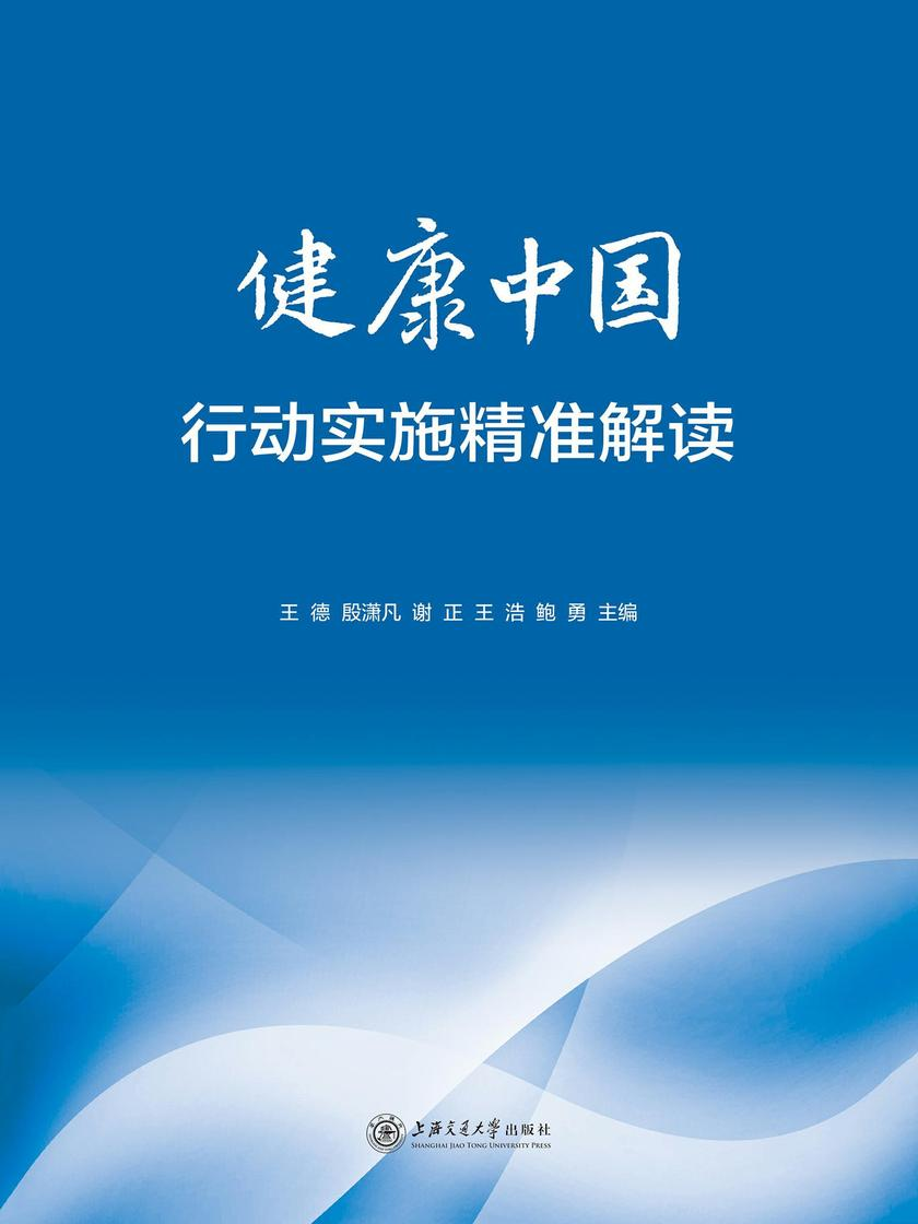 健康中国行动实施精准解读