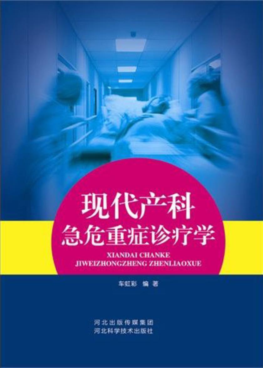 现代产科急危重症诊疗学