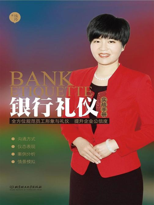 银行礼仪实战手册