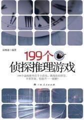 199个侦探推理游戏(试读本)