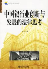 中国银行业创新与发展的法律思考(仅适用PC阅读)