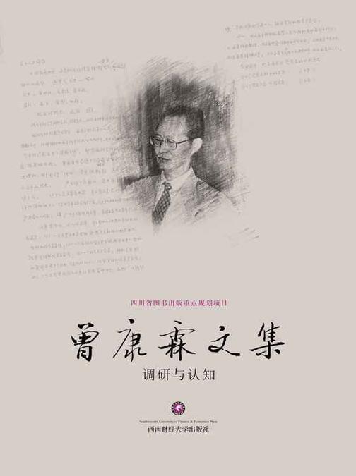 曾康霖文集:调研与认知