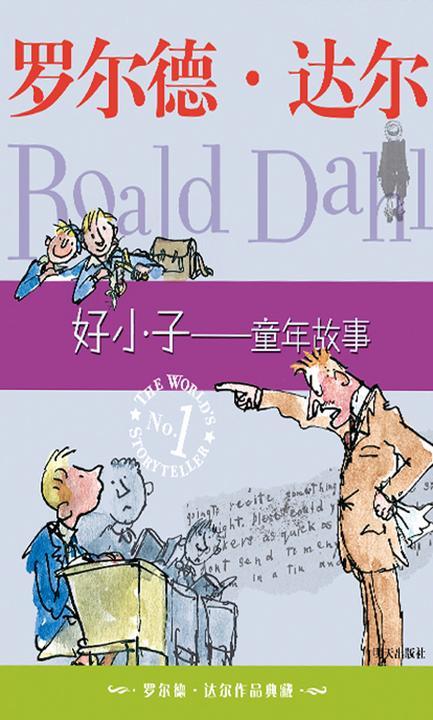 罗尔德·达尔作品典藏:好小子:童年故事