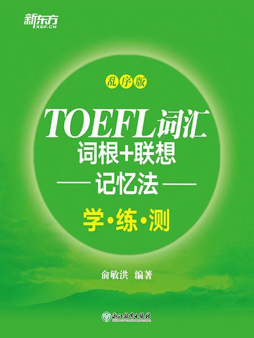 TOEFL词汇词根+联想记忆法:乱序版学练测
