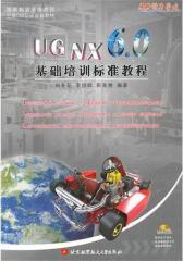 UG NX 6.0基础培训标准教程(仅适用PC阅读)