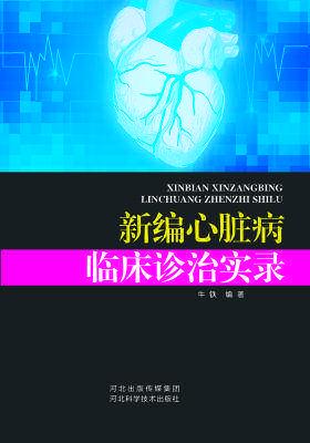 新编心脏病临床诊治实录(仅适用PC阅读)