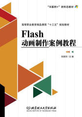 Flash动画制作案例教程