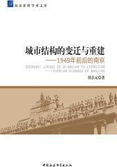 城市结构的变迁与重建:1949年前后的南京