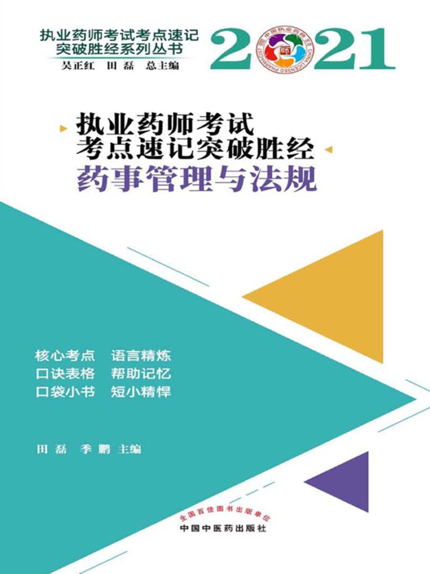 2021年执业药师考试考点速记突破胜经(药事管理与法规)