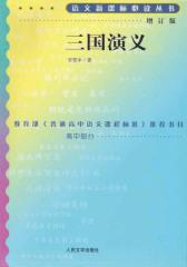 三国演义(语文新课标必读丛书)(语文新课标必读丛书:增订版)