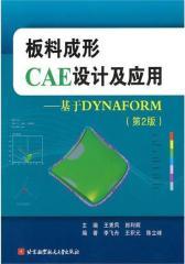 板料成形CAE设计及应用:基于DYNAFORM(仅适用PC阅读)