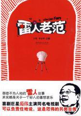 雷人老范(范伟全新搞笑同名喜剧,春节期间惊雷播出。小说版本,先睹为快,更是别有一番乐趣。可以负责任地说,这是范伟的另类自传)(试读本)