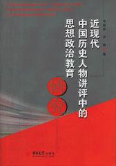 近现代中国历史人物讲评中的思想政治教育研究