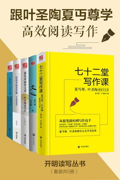 开明读写丛书:跟叶圣陶夏丏尊学高效阅读写作(套装共5册)