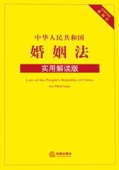 中华人民共和国婚姻法实用解读版