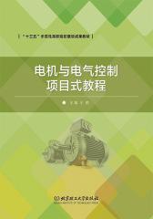 电机与电气控制项目式教程