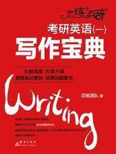 恋练有辞:考研英语(一)写作宝典