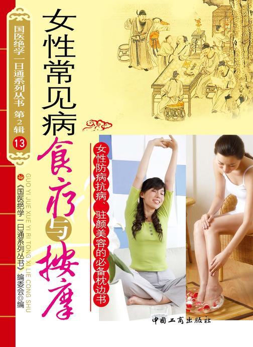 女性常见病食疗与按摩(仅适用PC阅读)