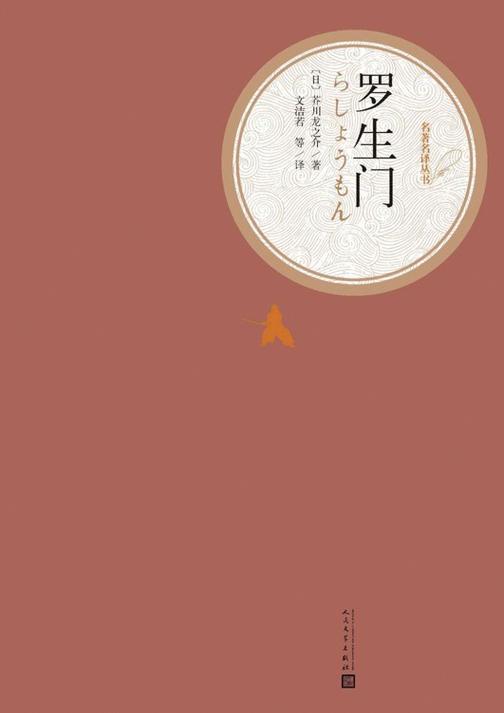 罗生门(世界文学名著,经典影视剧作,人民文学名著名译最新版)(名著名译丛书)