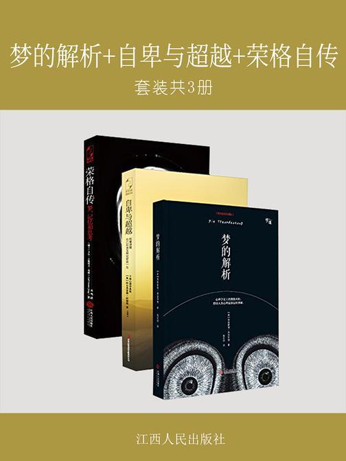 梦的解析+自卑与超越+荣格自传(套装共3册)