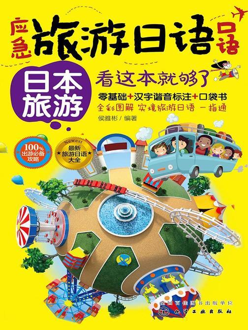 应急旅游日语口语:日本旅游看这本就够了