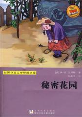 秘密花园(世界少年文学经典文库)