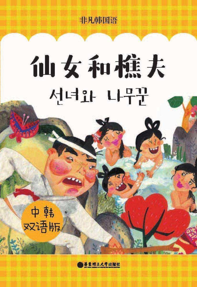 仙女和樵夫(中韩双语版)
