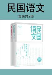 民国语文(上下册)