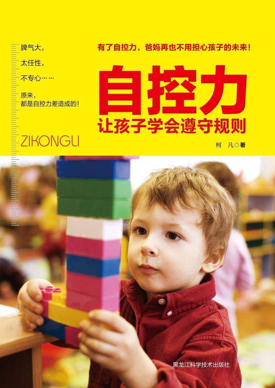 自控力 : 让孩子学会遵守规则