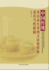中国传统导引养生术方法论特征及其当代价值