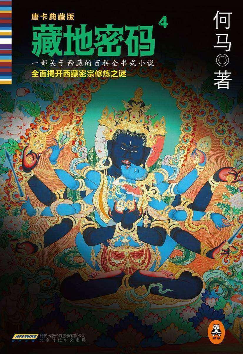 藏地密码4:揭开西藏密宗修炼之谜