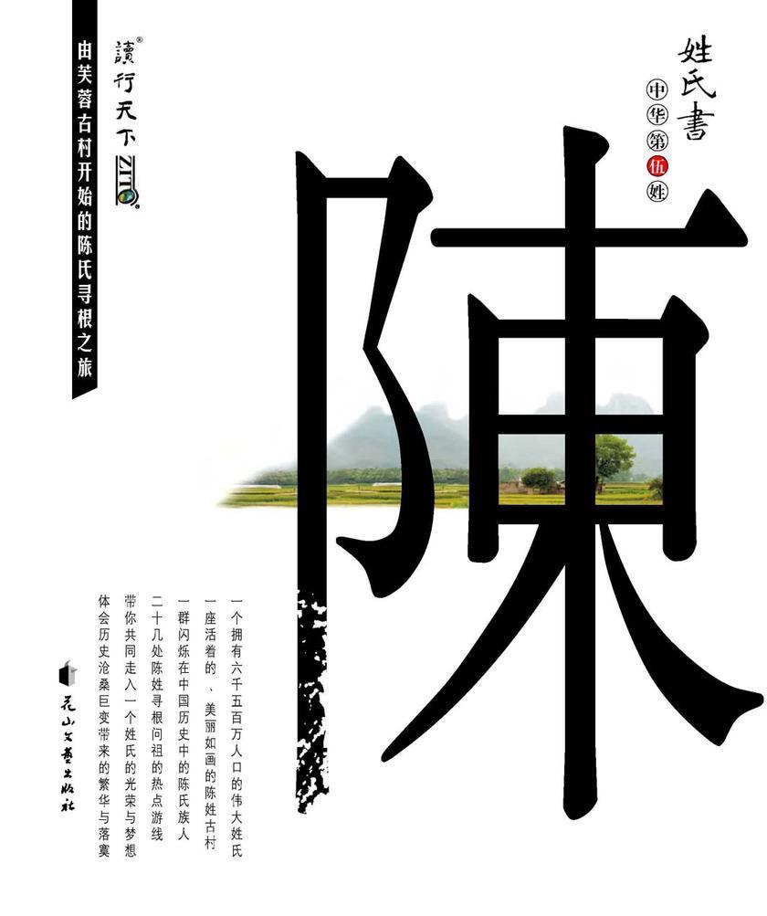 姓氏书·陈氏(仅适用PC阅读)