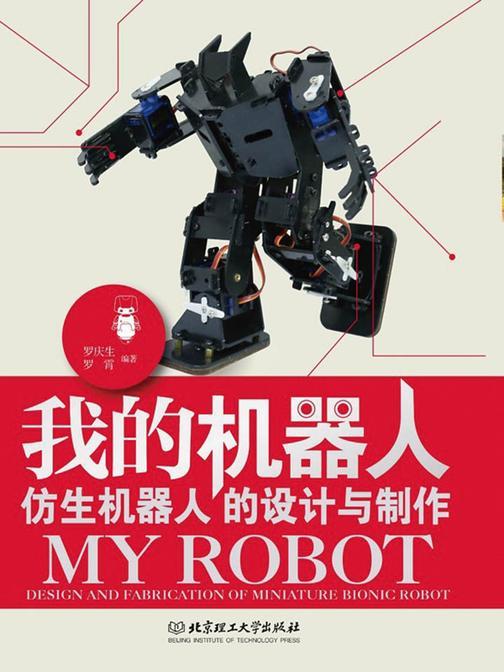 我的机器人——仿生机器人的设计与制作
