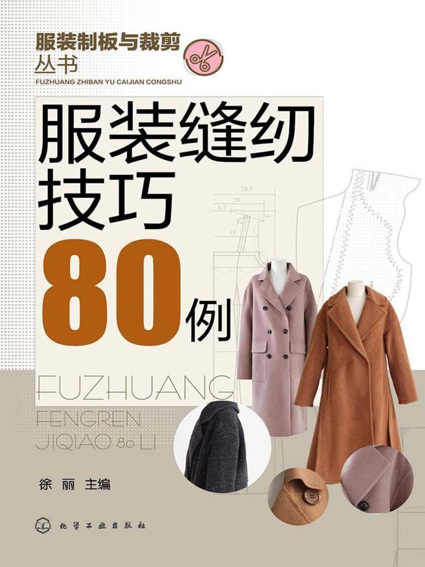服装缝纫技巧80例