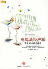 鸡尾酒经济学:酒会闲话经济循环(试读本)