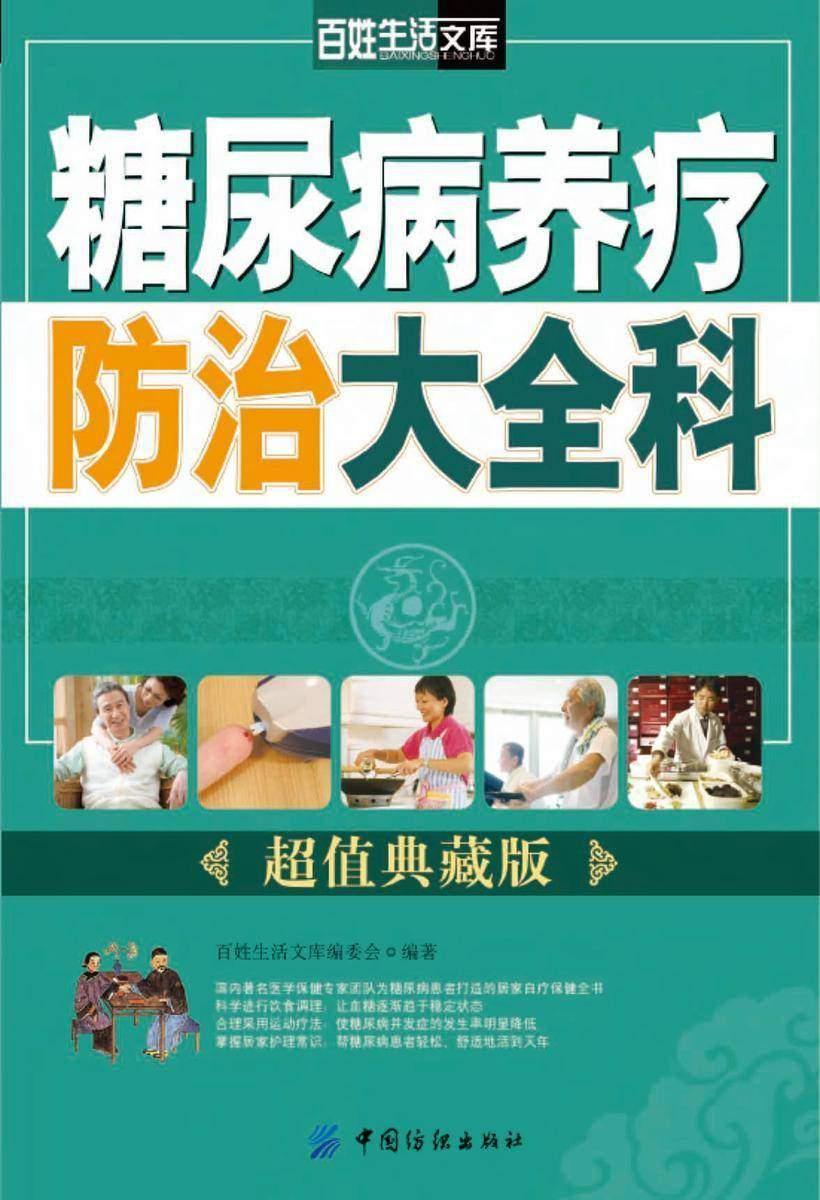 糖尿病养疗防治大全科(仅适用PC阅读)
