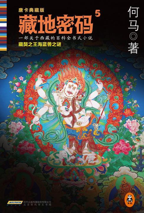 藏地密码5:藏獒之王海蓝兽之谜
