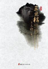 三思楼(试读本)