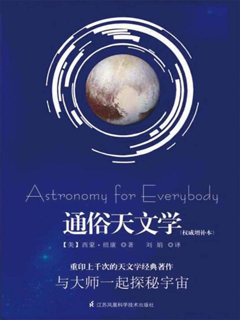 通俗天文学(与大师一起探秘宇宙的经典之作!)