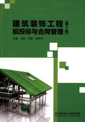 建筑装饰工程招投标与合同管理(第2版)