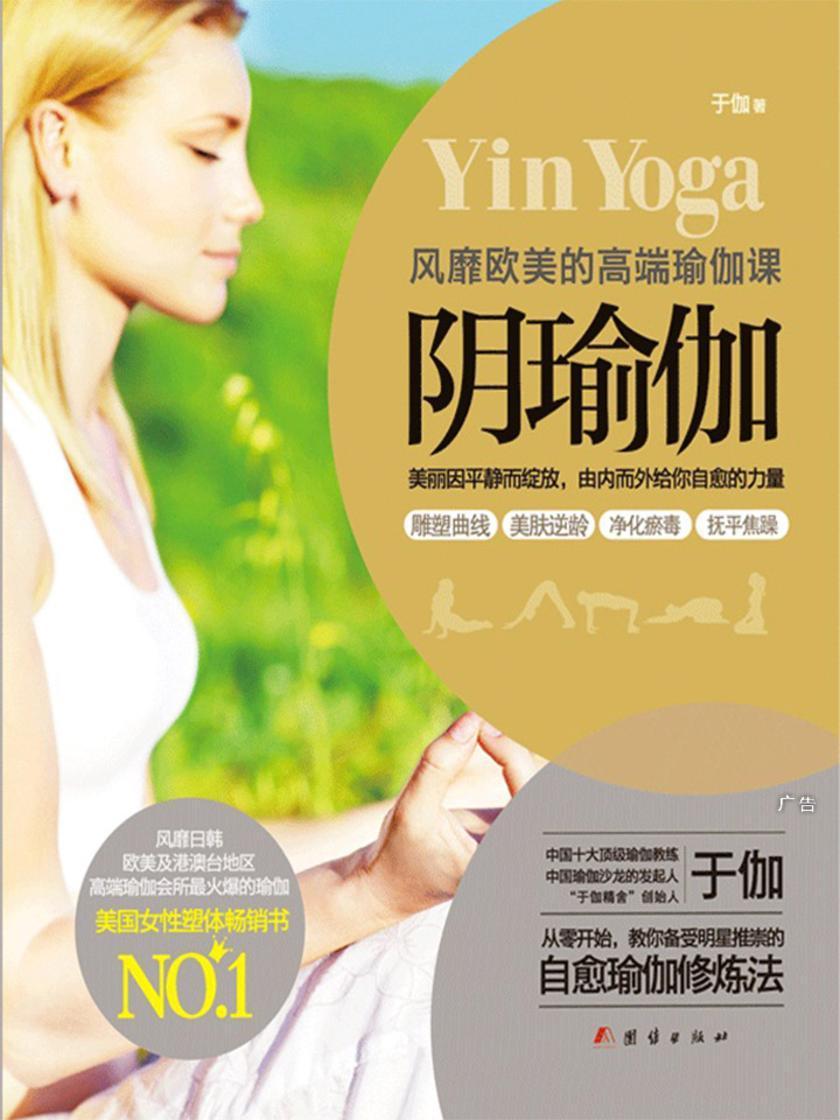 阴瑜伽:风靡欧美的高端瑜伽课