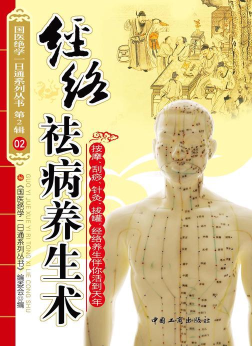 经络祛病养生术(仅适用PC阅读)