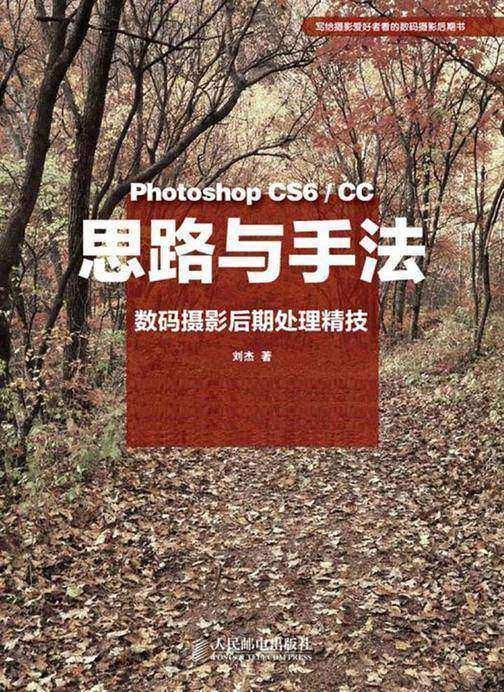 思路与手法:Photoshop CS6/CC数码摄影后期处理精技(不提供光盘内容)