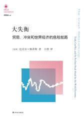 大失衡:贸易、冲突和世界经济的危险前路(凤凰文库)