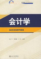 会计学(仅适用PC阅读)