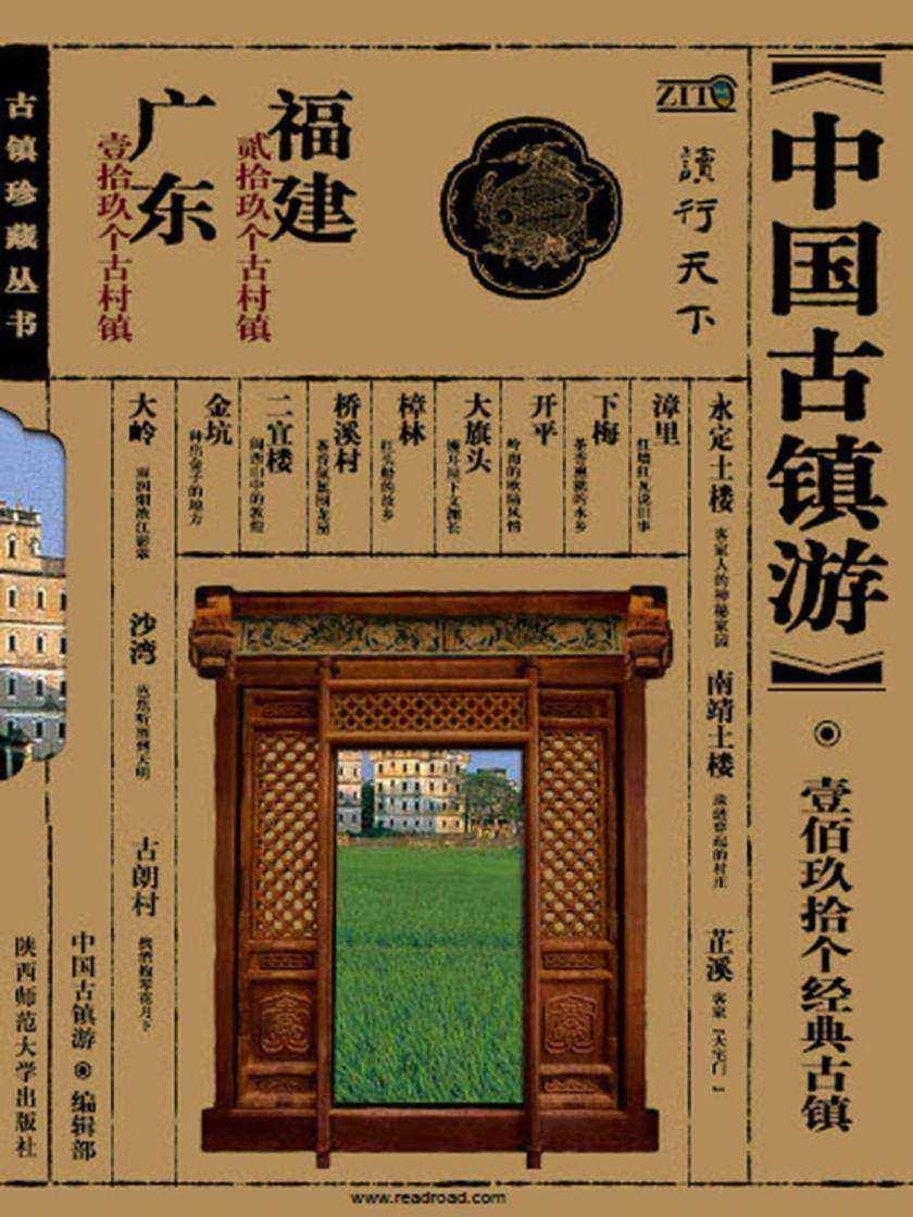 中国古镇游珍藏丛书.福建、广东分卷(仅适用PC阅读)