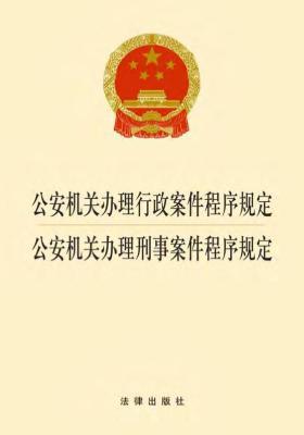 公安机关办理行政案件程序规定·公安机关办理刑事案件程序规定:2014版