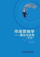 市场营销学——理论与实务(第3版)