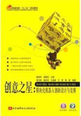 创意之星:模块化机器人创新设计与竞赛(仅适用PC阅读)
