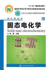 固态电化学